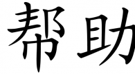chinese_symbols_for_help_out